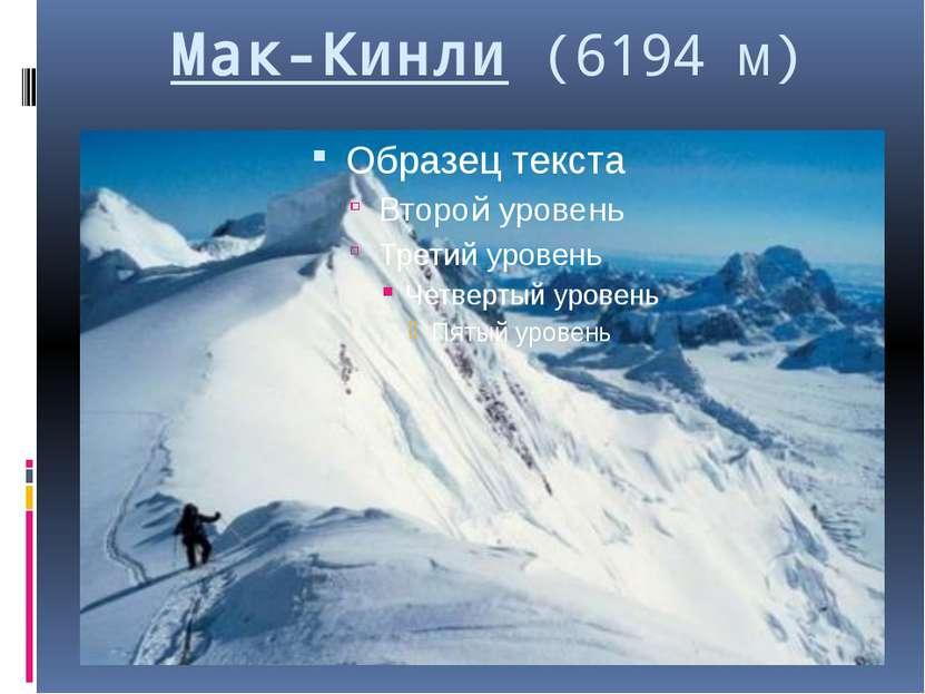 Мак-Кинли (6194 м)