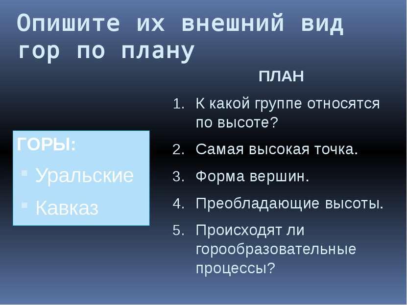 Опишите их внешний вид гор по плану ГОРЫ: Уральские Кавказ ПЛАН К какой групп...