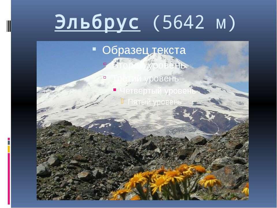 Эльбрус (5642 м)