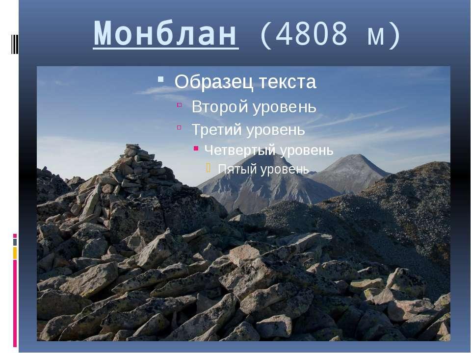 Монблан (4808 м)