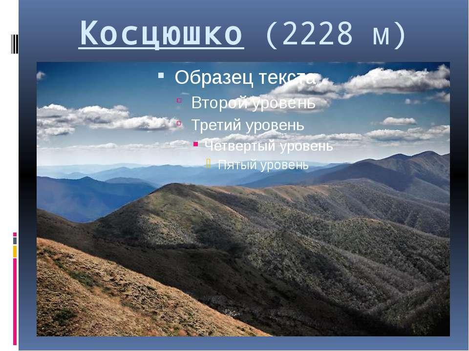 Косцюшко (2228 м)