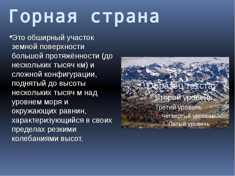 Горная страна Это обширный участок земной поверхности большой протяжённости (...