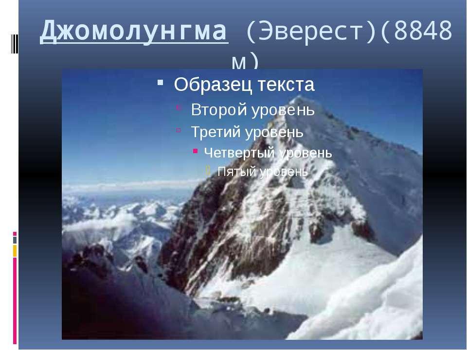 Джомолунгма (Эверест)(8848 м)