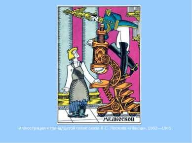 Иллюстрация к тринадцатой главе сказа Н.С. Лескова «Левша». 1962—1965