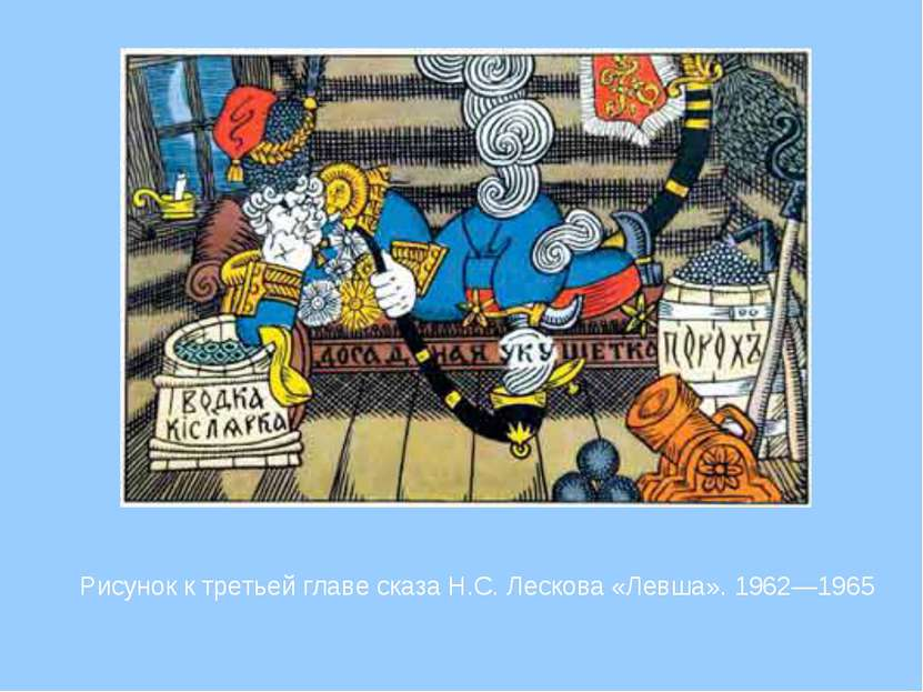 Рисунок к третьей главе сказа Н.С. Лескова «Левша». 1962—1965
