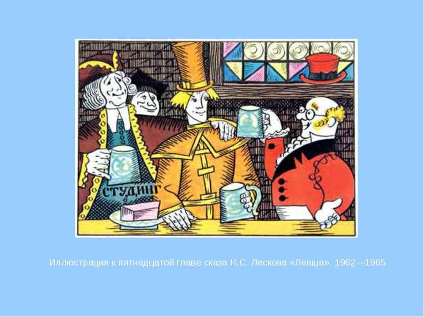 Иллюстрация к пятнадцатой главе сказа Н.С. Лескова «Левша». 1962—1965