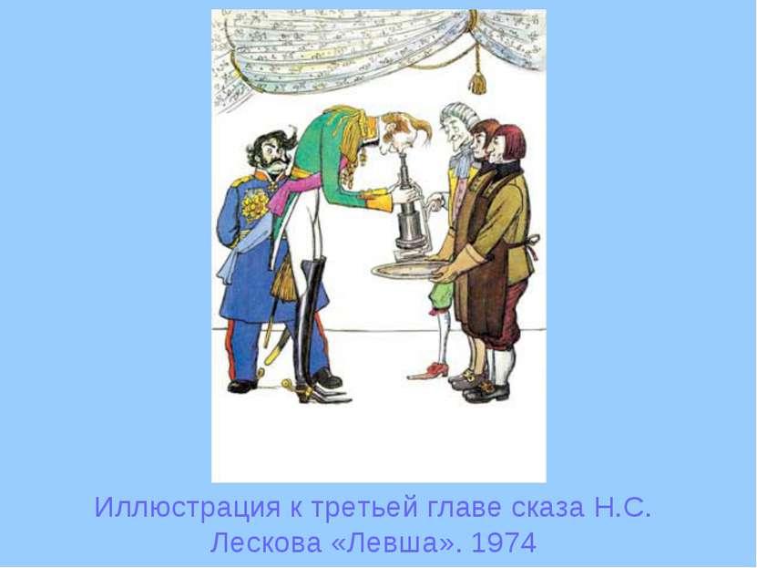 Иллюстрация к третьей главе сказа Н.С. Лескова «Левша». 1974