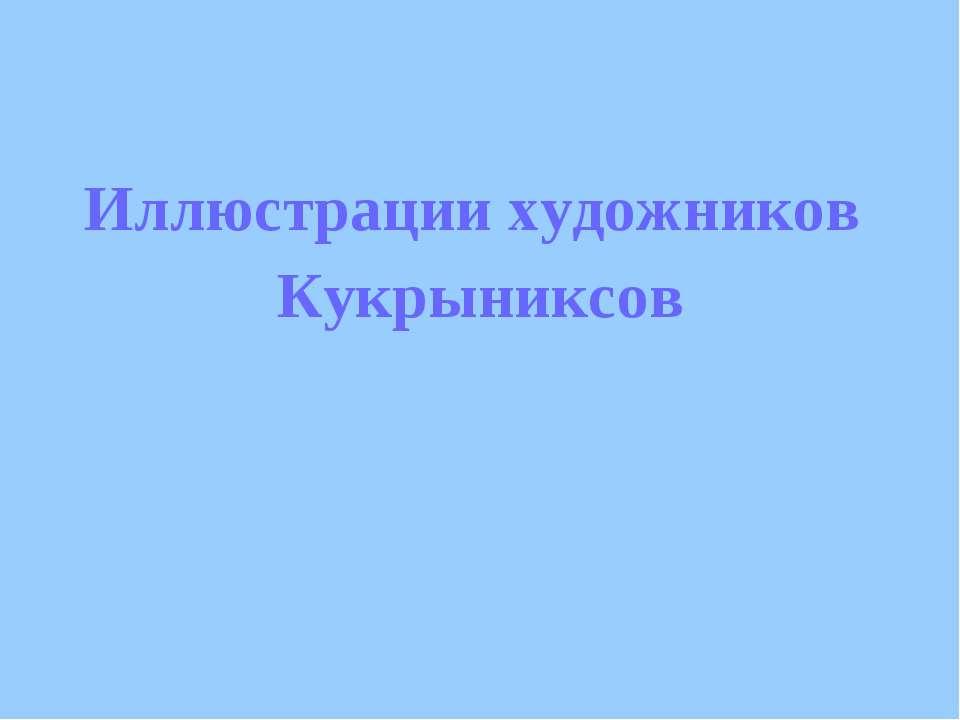 Иллюстрации художников Кукрыниксов