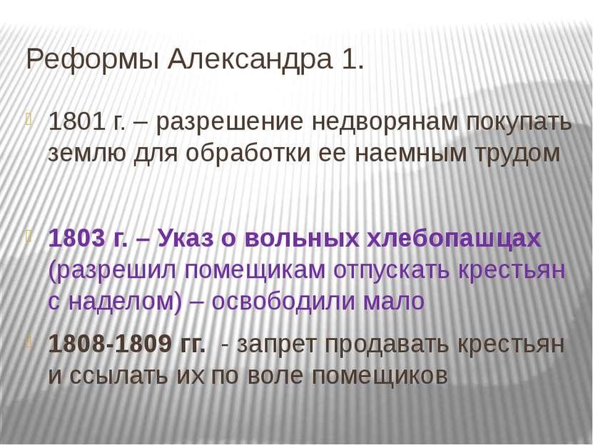 Реформы Александра 1. 1801 г. – разрешение недворянам покупать землю для обра...