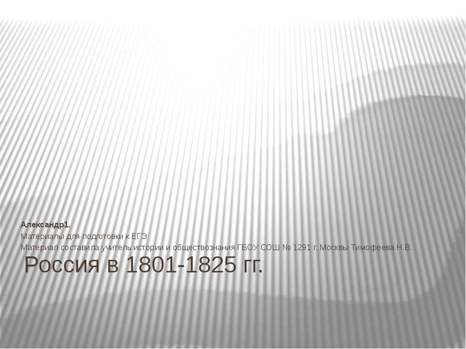 Россия в 1801-1825 гг. Александр1. Материалы для подготовки к ЕГЭ Материал со...