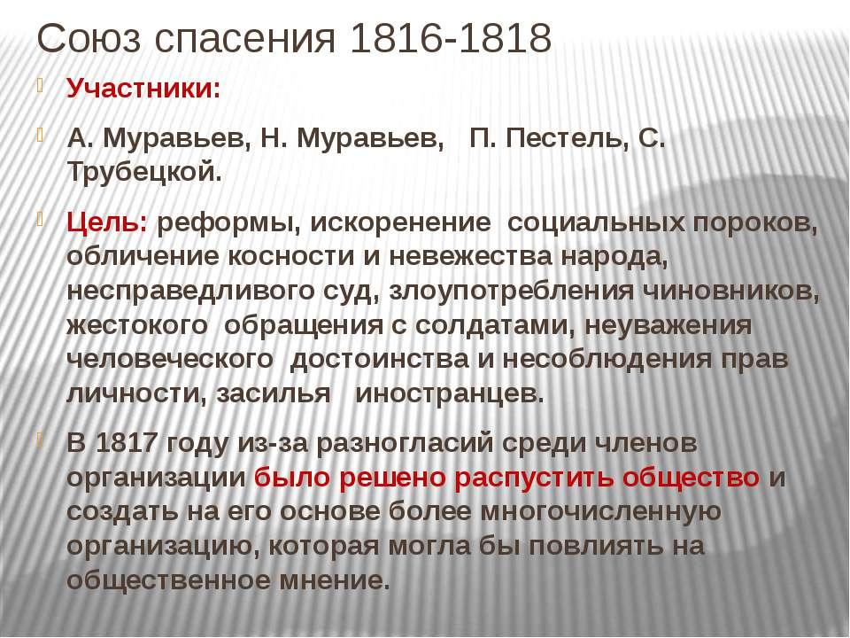 Союз спасения 1816-1818 Участники: А. Муравьев, Н. Муравьев, П. Пестель, С. Т...