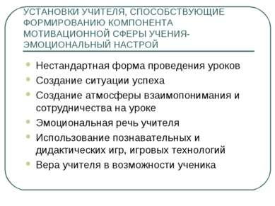 УСТАНОВКИ УЧИТЕЛЯ, СПОСОБСТВУЮЩИЕ ФОРМИРОВАНИЮ КОМПОНЕНТА МОТИВАЦИОННОЙ СФЕРЫ...