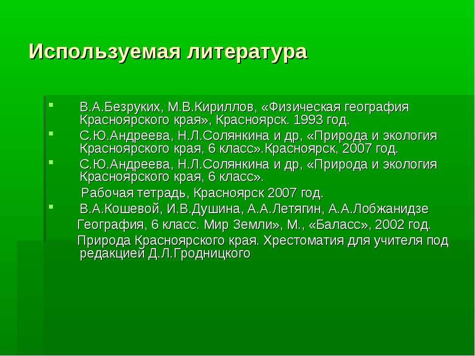 Используемая литература В.А.Безруких, М.В.Кириллов, «Физическая география Кра...