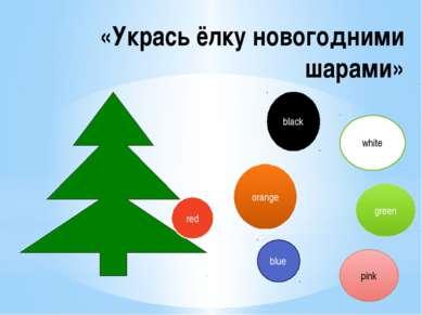 «Укрась ёлку новогодними шарами» red green blue orange black white pink