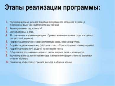 Этапы реализации программы: Изучение различных методов и приёмов для успешног...