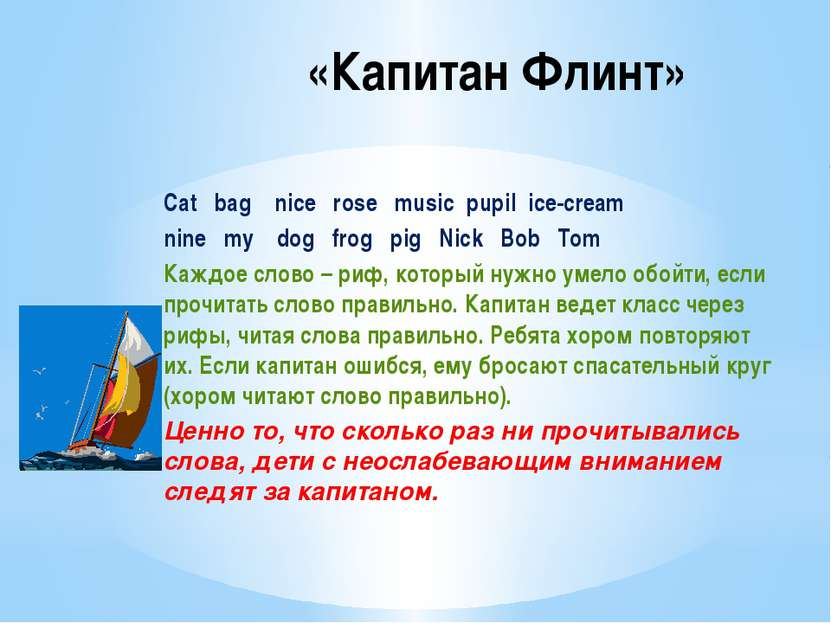 «Капитан Флинт» Cat bag nice rose music pupil ice-cream nine my dog frog pig ...