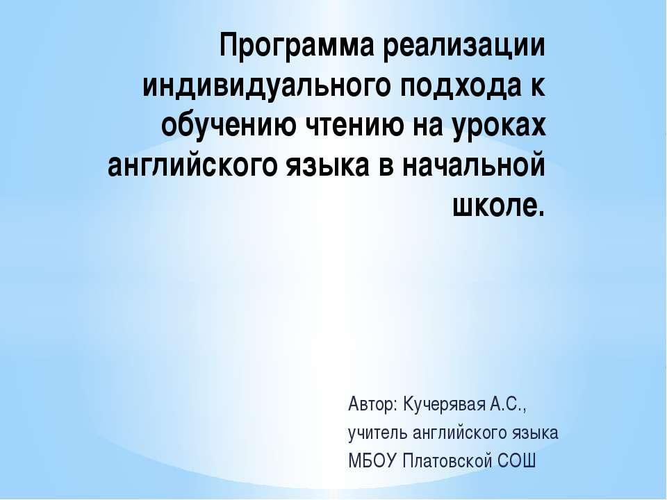Автор: Кучерявая А.С., учитель английского языка МБОУ Платовской СОШ Программ...