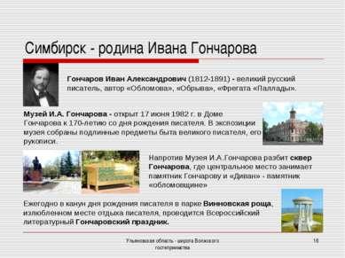 Ульяновская область - широта Волжского гостеприимства * Гончаров Иван Алексан...