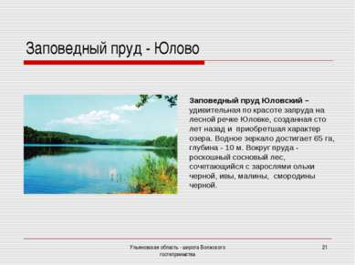 Ульяновская область - широта Волжского гостеприимства * Заповедный пруд - Юло...