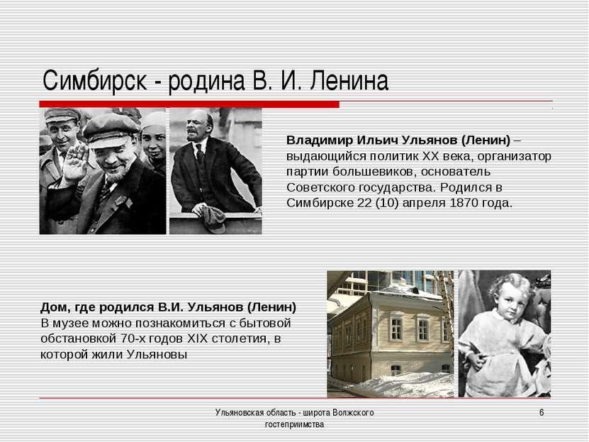Ульяновская область - широта Волжского гостеприимства * Дом, где родился В.И....
