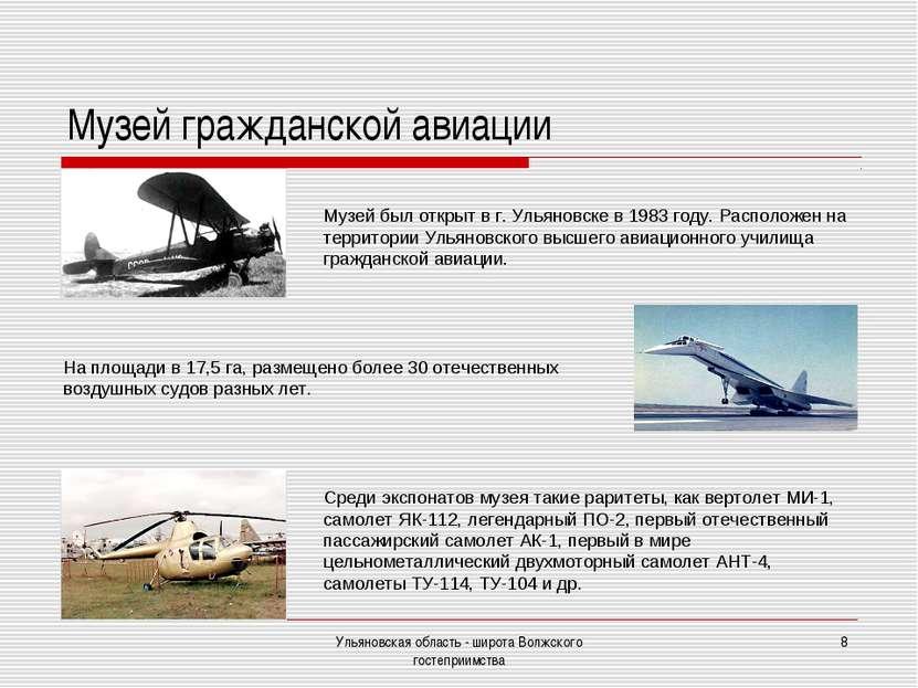 Ульяновская область - широта Волжского гостеприимства * Музей был открыт в г....