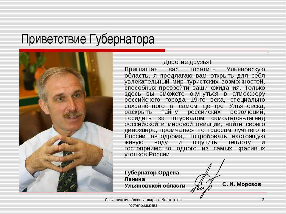 Ульяновская область - широта Волжского гостеприимства * Приветствие Губернато...