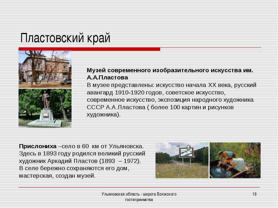 Ульяновская область - широта Волжского гостеприимства * Музей современного из...