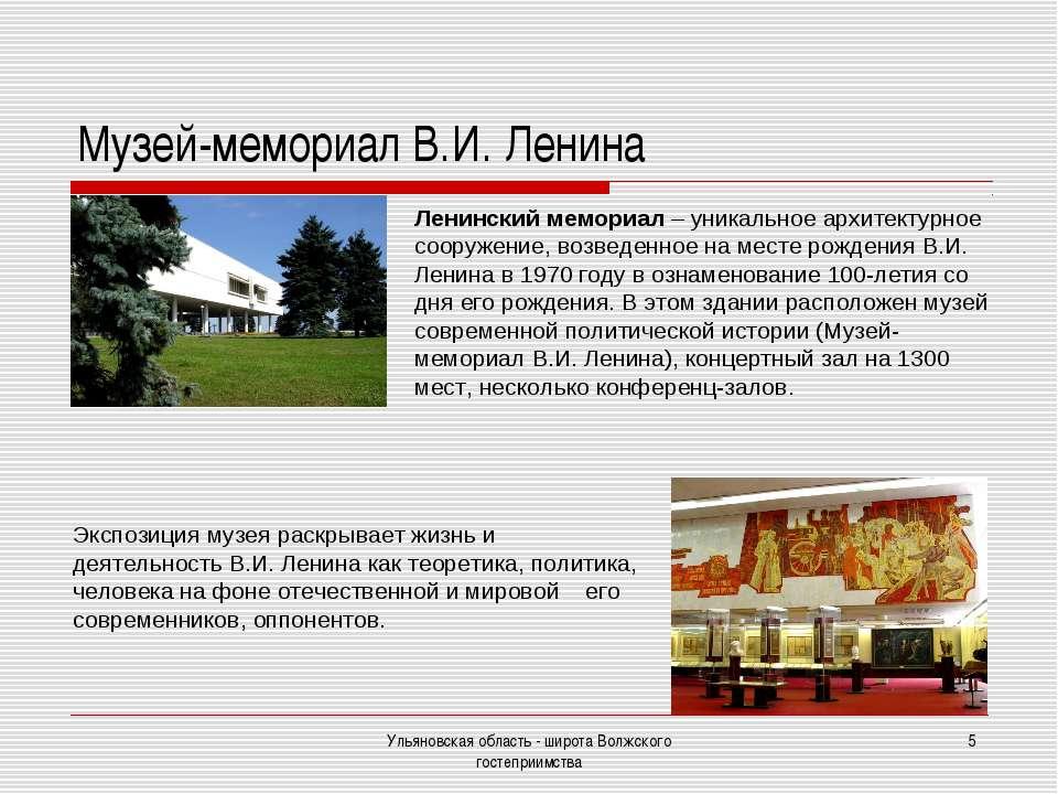Ульяновская область - широта Волжского гостеприимства * Ленинский мемориал – ...
