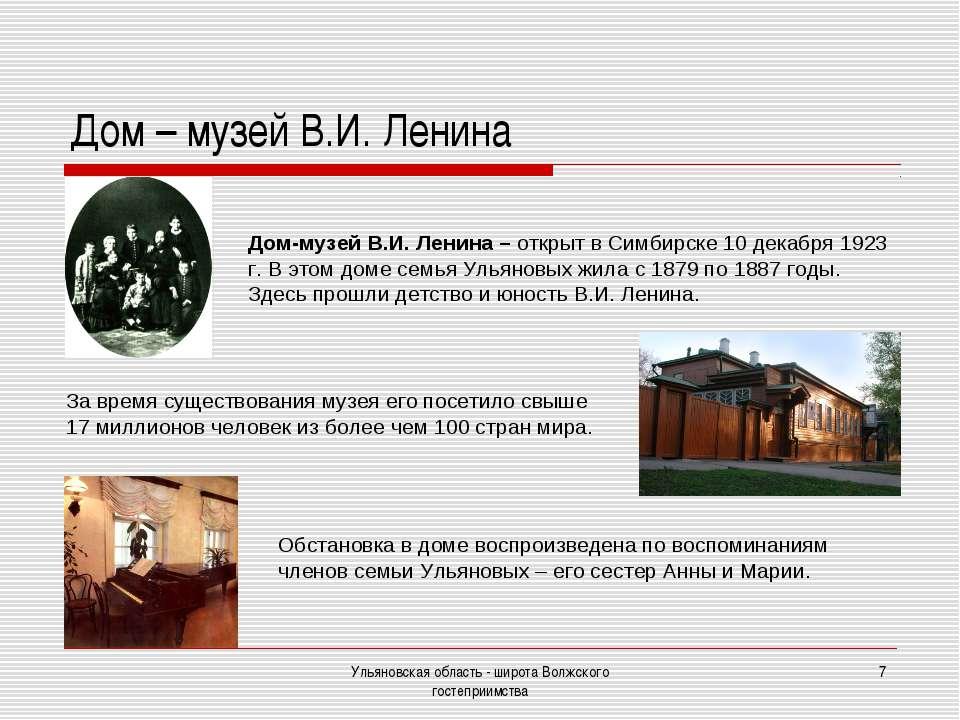 Ульяновская область - широта Волжского гостеприимства * Дом-музей В.И. Ленина...