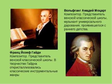 Франц Йозеф Гайдн Композитор. Представитель венской классической школы. В тво...