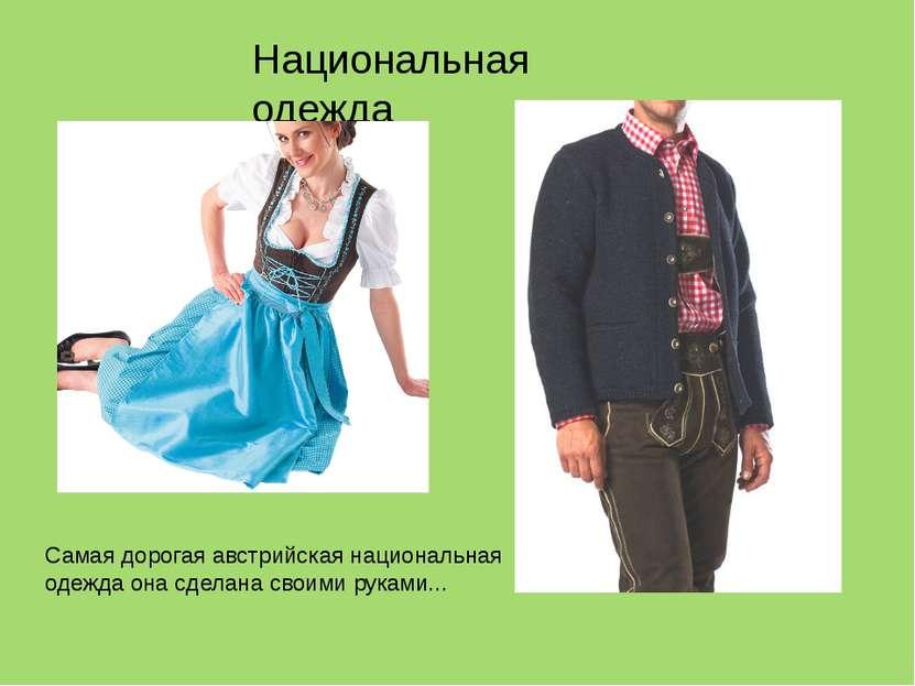 Национальная одежда Самая дорогаяавстрийскаянациональная одежда она сделана...
