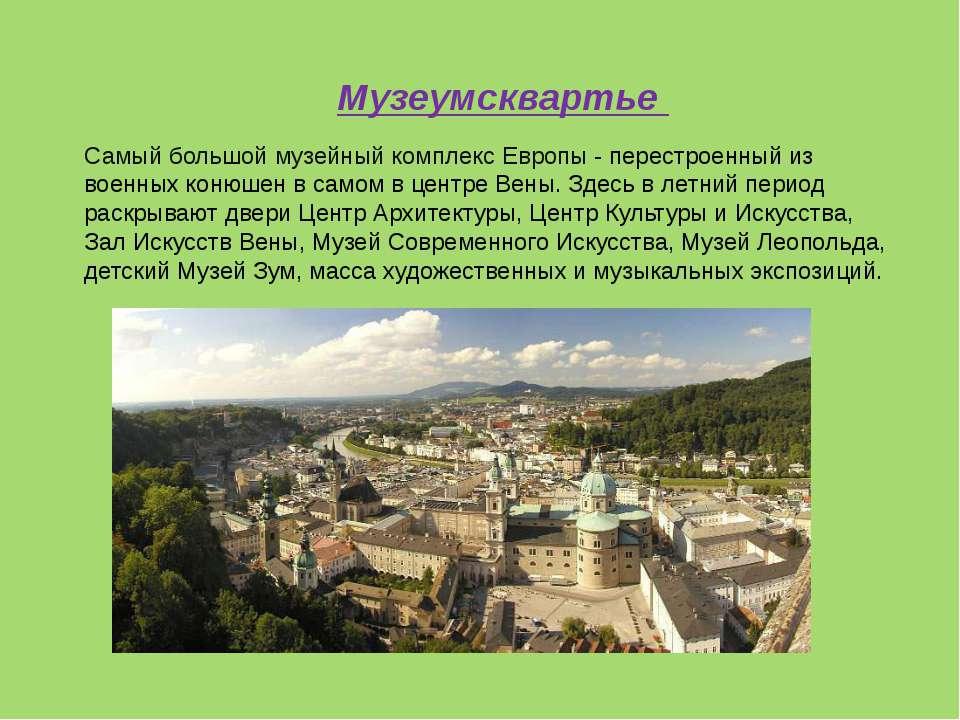 Самый большой музейный комплексЕвропы - перестроенный из военных конюшен в с...