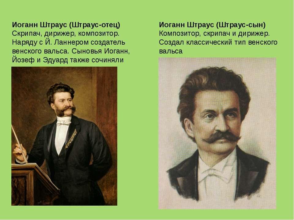 Иоганн Штраус (Штраус-отец) Скрипач, дирижер, композитор. Наряду с Й. Ланнеро...