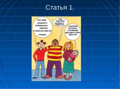 Статья 1.