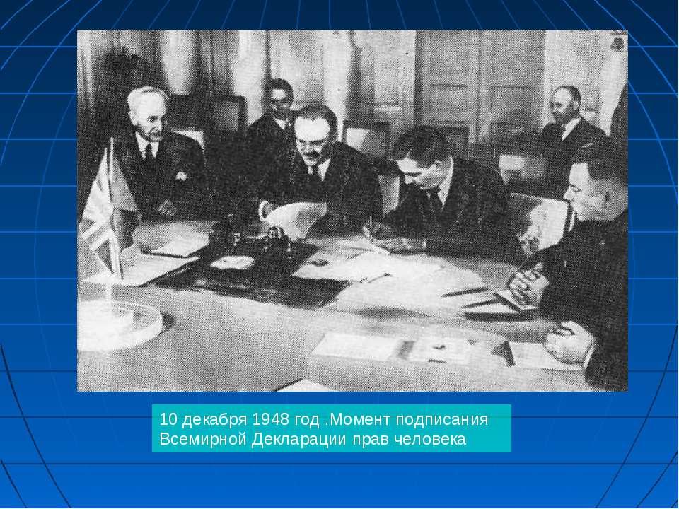 10 декабря 1948 год .Момент подписания Всемирной Декларации прав человека
