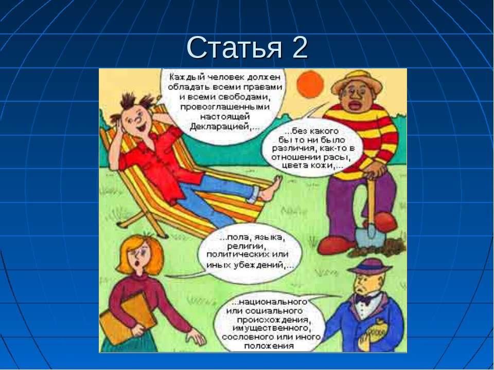 Статья 2