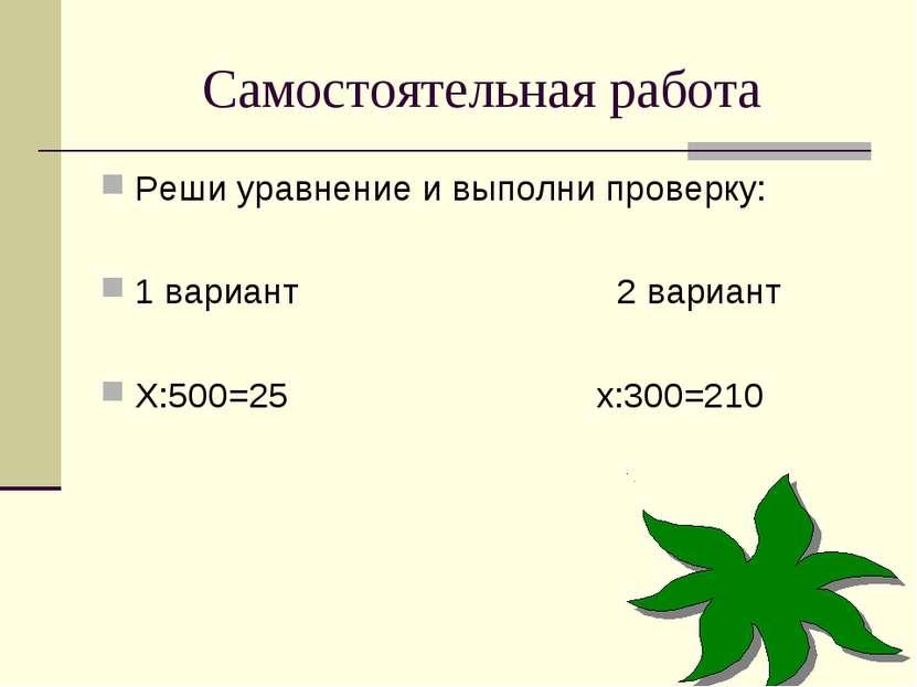 Самостоятельная работа Реши уравнение и выполни проверку: 1 вариант 2 вариант...