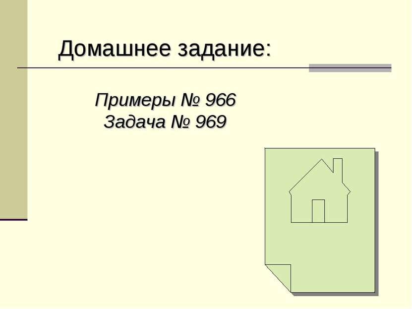 Домашнее задание: Примеры № 966 Задача № 969