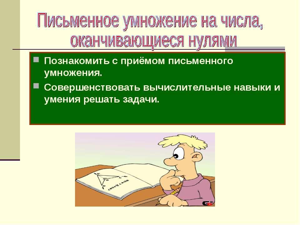 Познакомить с приёмом письменного умножения. Совершенствовать вычислительные ...