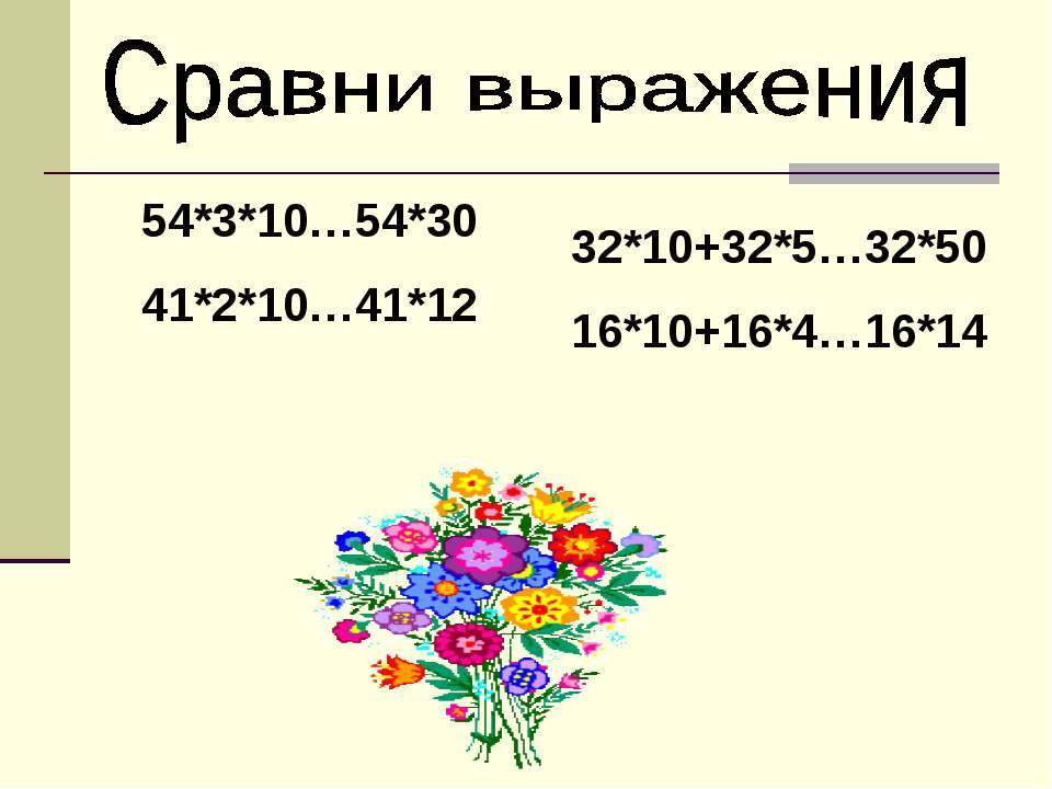 . 54*3*10…54*30 41*2*10…41*12 32*10+32*5…32*50 16*10+16*4…16*14