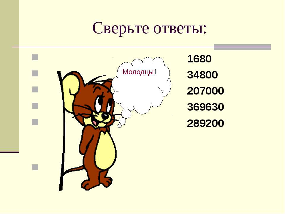 Сверьте ответы: 1680 34800 207000 369630 289200 Молодцы!