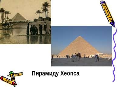 Пирамиду Хеопса