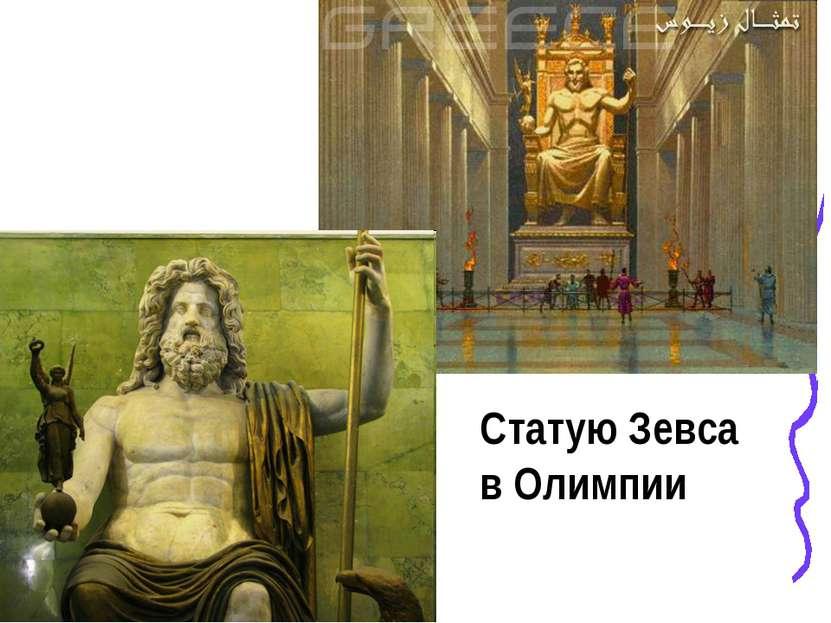 Статую Зевса в Олимпии