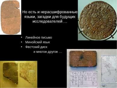 Но есть и нерасшифрованные языки, загадки для будущих исследователей … Линейн...