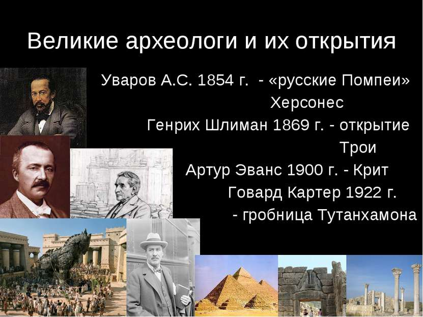 Уваров А.С. 1854 г. - «русские Помпеи» Херсонес Генрих Шлиман 1869 г. - откры...