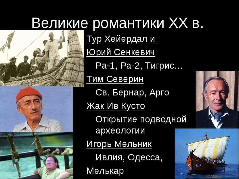 Великие романтики ХХ в. Тур Хейердал и Юрий Сенкевич Ра-1, Ра-2, Тигрис… Тим ...