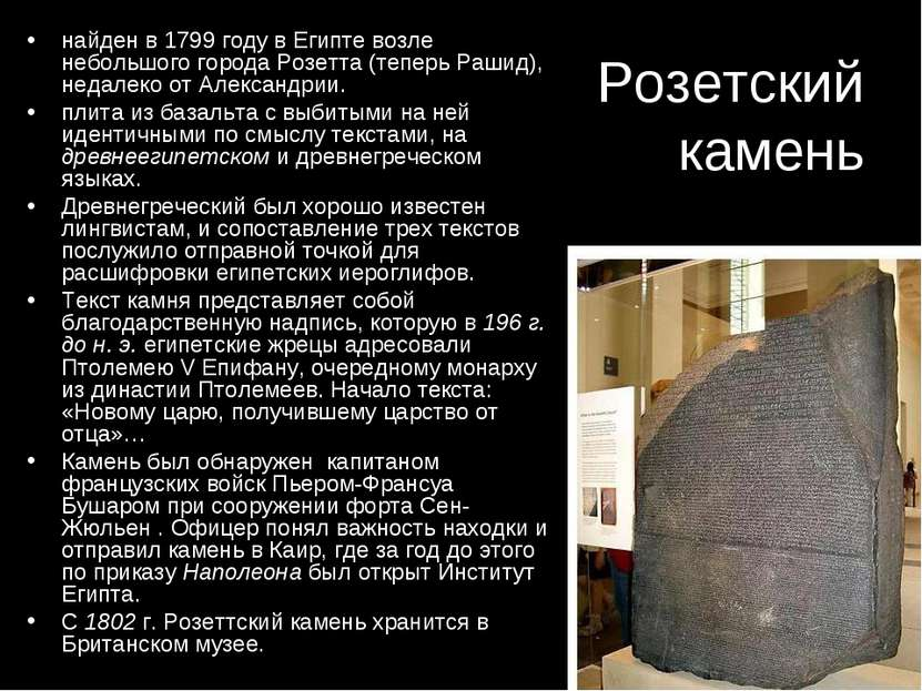 Розетский камень найден в 1799 годув Египте возле небольшого города Розетта ...
