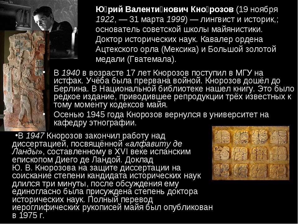 Ю рий Валенти нович Кно розов (19 ноября 1922, — 31 марта 1999)— лингвист и ...