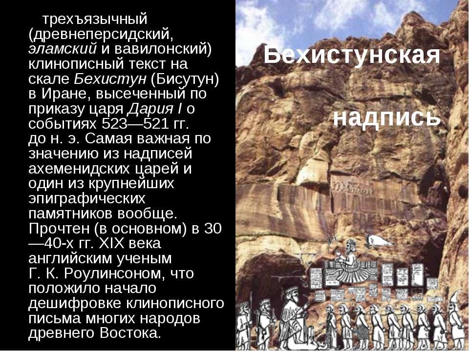 Бехистунская надпись трехъязычный (древнеперсидский, эламский и вавилонский) ...