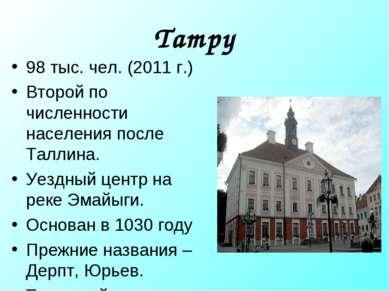 Татру 98 тыс. чел. (2011 г.) Второй по численности населения после Таллина. У...